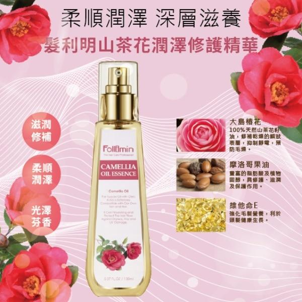髮利明 Follimin® 山茶花潤澤修護精華